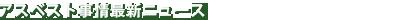 株式会社ダイケンのアスベスト事情最新ニュース|静岡県伊豆の国市のアスベスト除去、建物解体