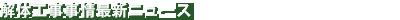 株式会社ダイケンの解体工事最新ニュース|静岡県伊豆の国市のアスベスト除去、建物解体